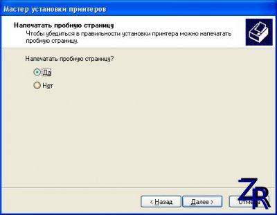 Подключение общего сетевого принтера на Windows 10 с компьютера на Windows XP